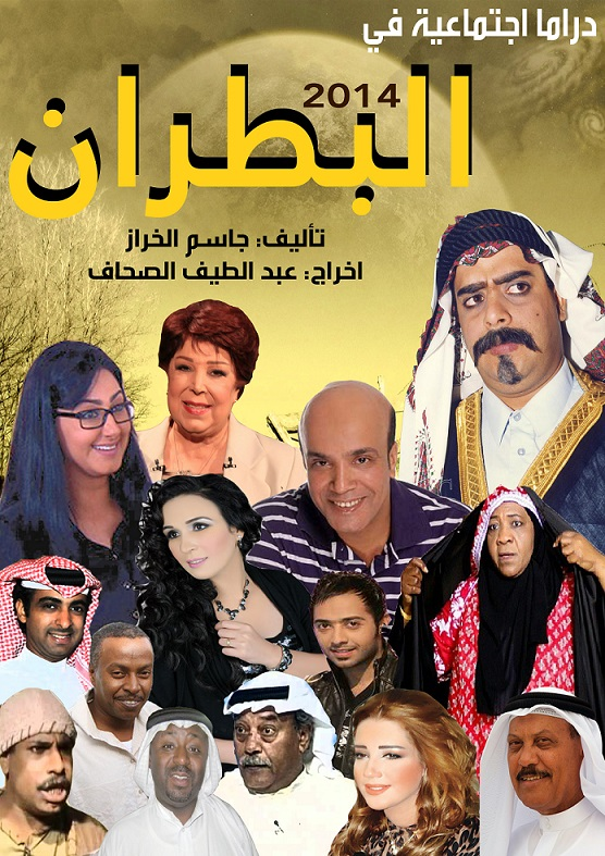 مسلسل البحريني الكوميدي البطران 2014 شبكة الدراما والمسرح الكويتية الخليجية