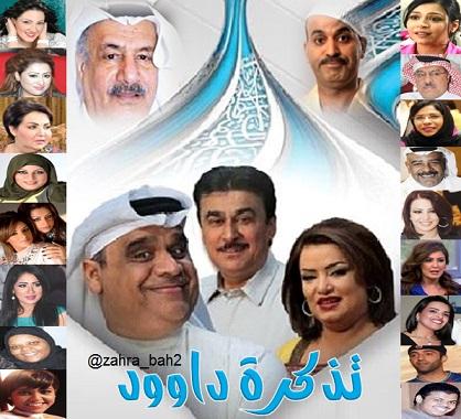 مسلسل تذكرة داوود الجزء 1 اعلان رمضان 2014