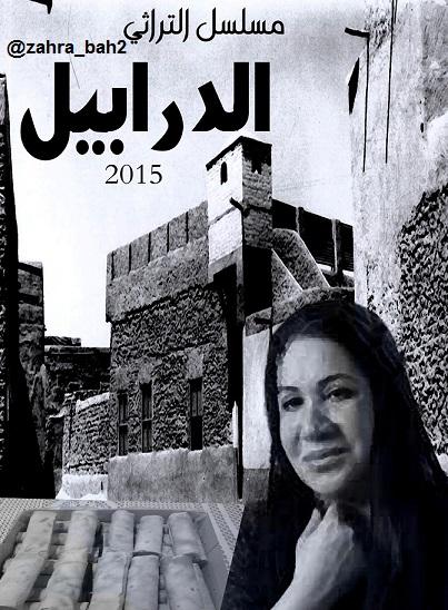 مسلسلات تراثية لـ حياة الفهد وسعادعبدالله 2015 شبكة الدراما