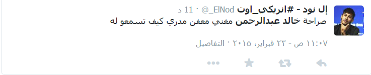 خالدية عبداوية التويتر 14248918822.png