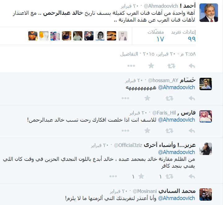 خالدية عبداوية التويتر 14248918833.png