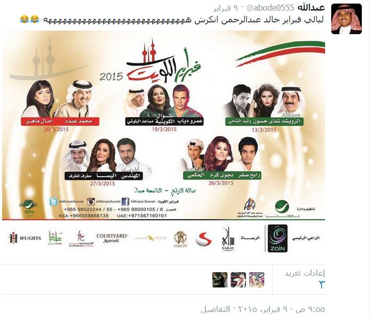 خالدية عبداوية التويتر 14248967271.png