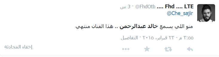 خالدية عبداوية التويتر 14248970771.png