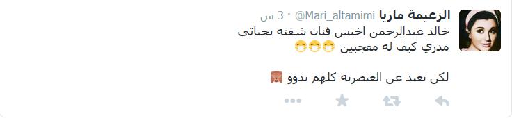خالدية عبداوية التويتر 14248970772.png