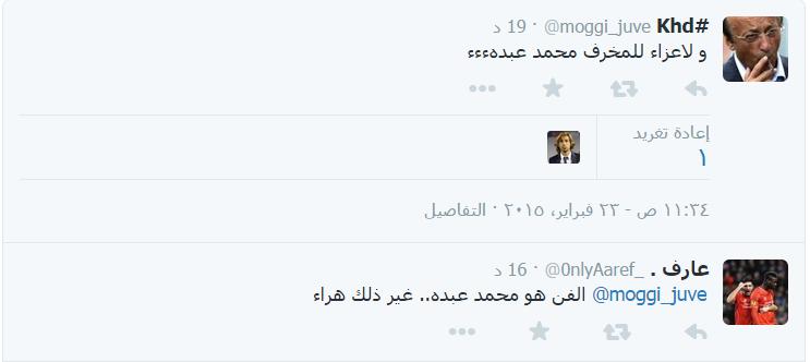 خالدية عبداوية التويتر 14248970773.png